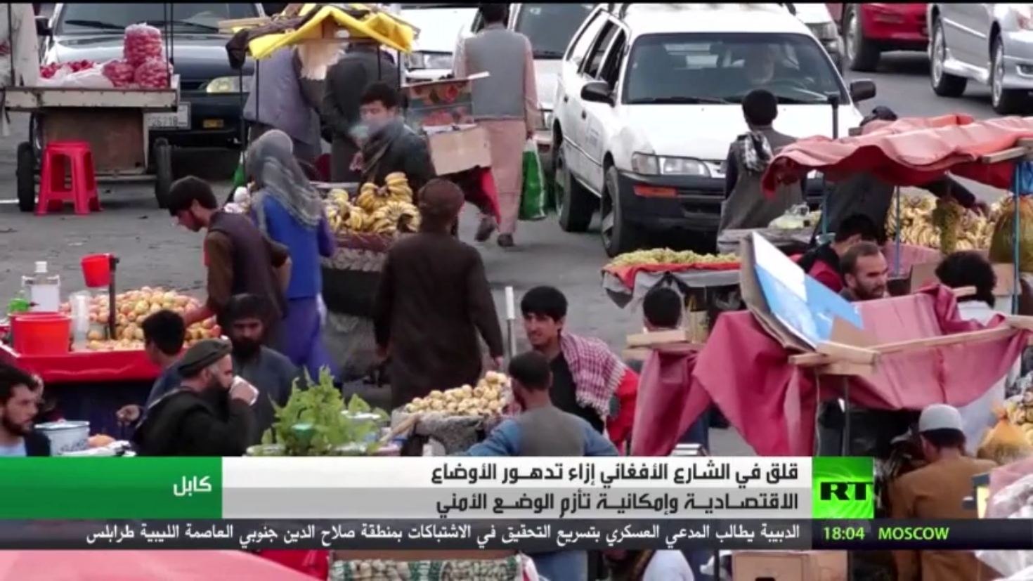 قلق في الشارع الأفغاني إزاء الأمن والاقتصاد
