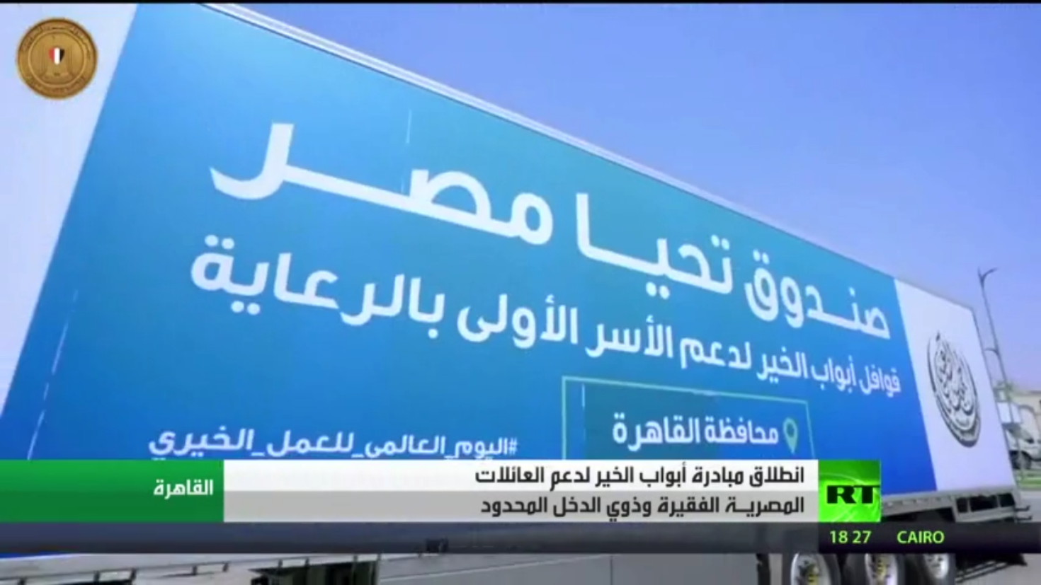 مصر.. مبادرة أبوب الخير لدعم ملايين الفقراء