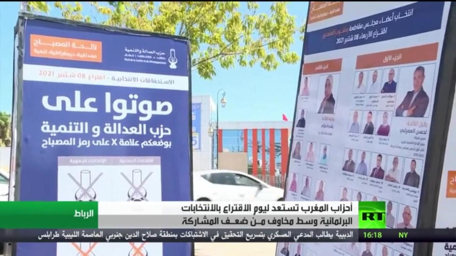 الأحزاب المغربية تستعد ليوم الاقتراع