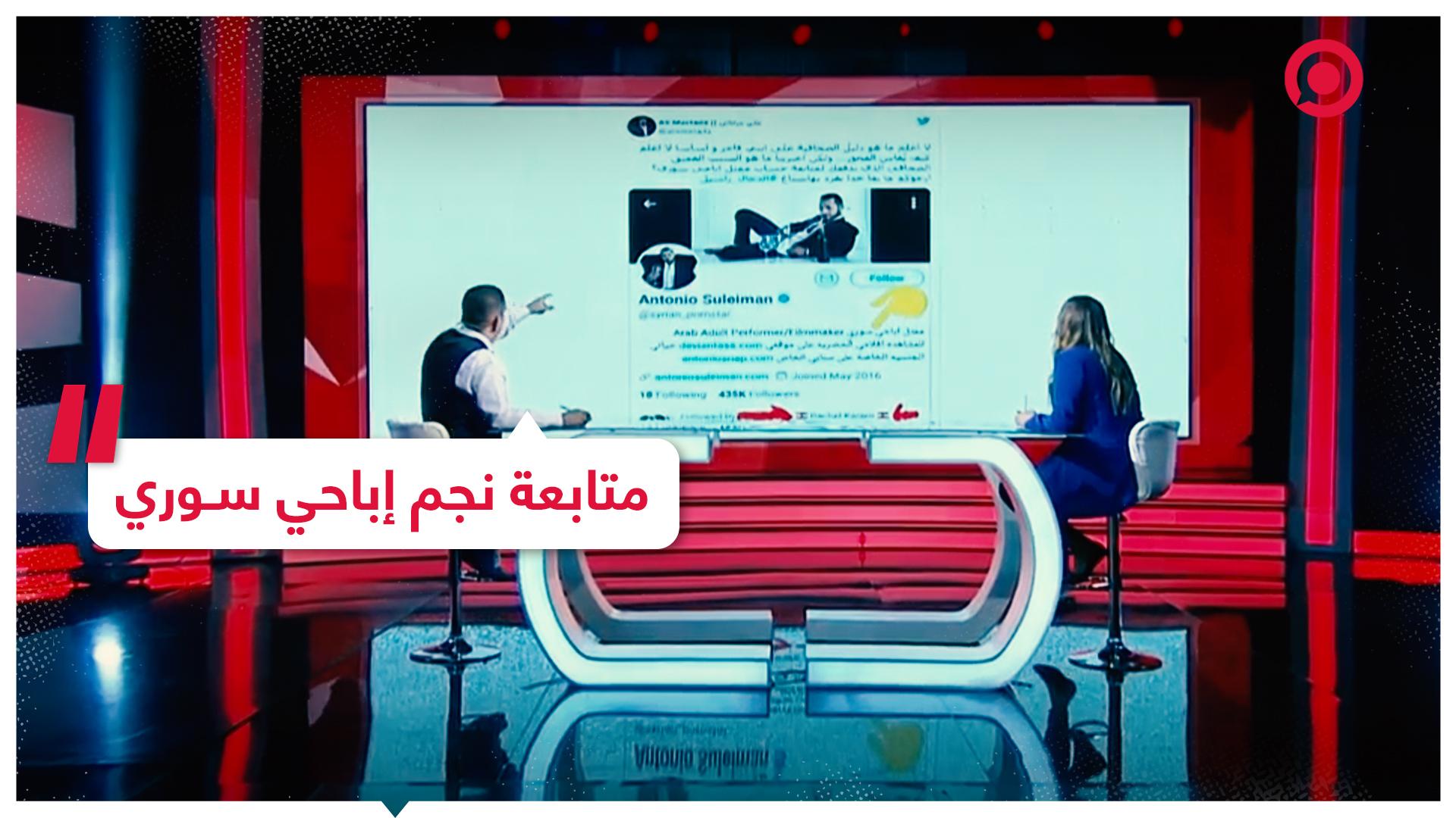 إعلامية لبنانية تتابع ممثلا إباحيا سوريا وتكشف السبب!