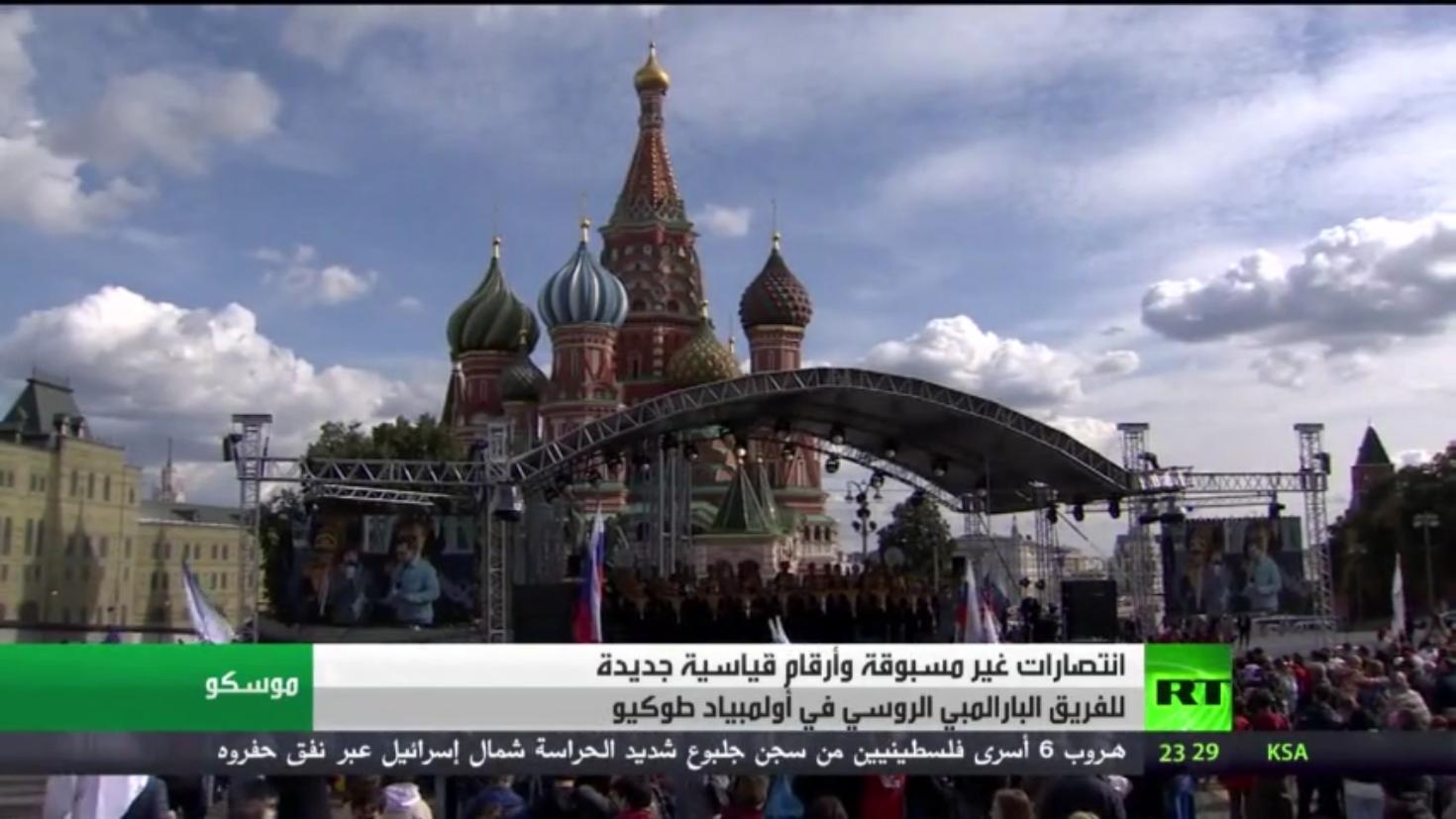 روسيا تحتفي بأبطالها البارالمبيين