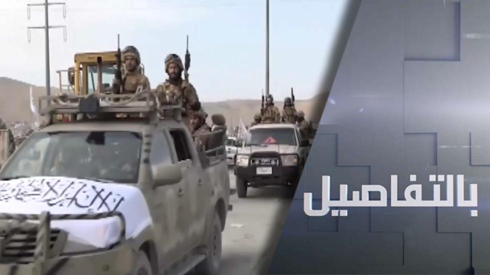 سقوط بنجشير.. ما مصير حكومة طالبان بعد الحرب؟