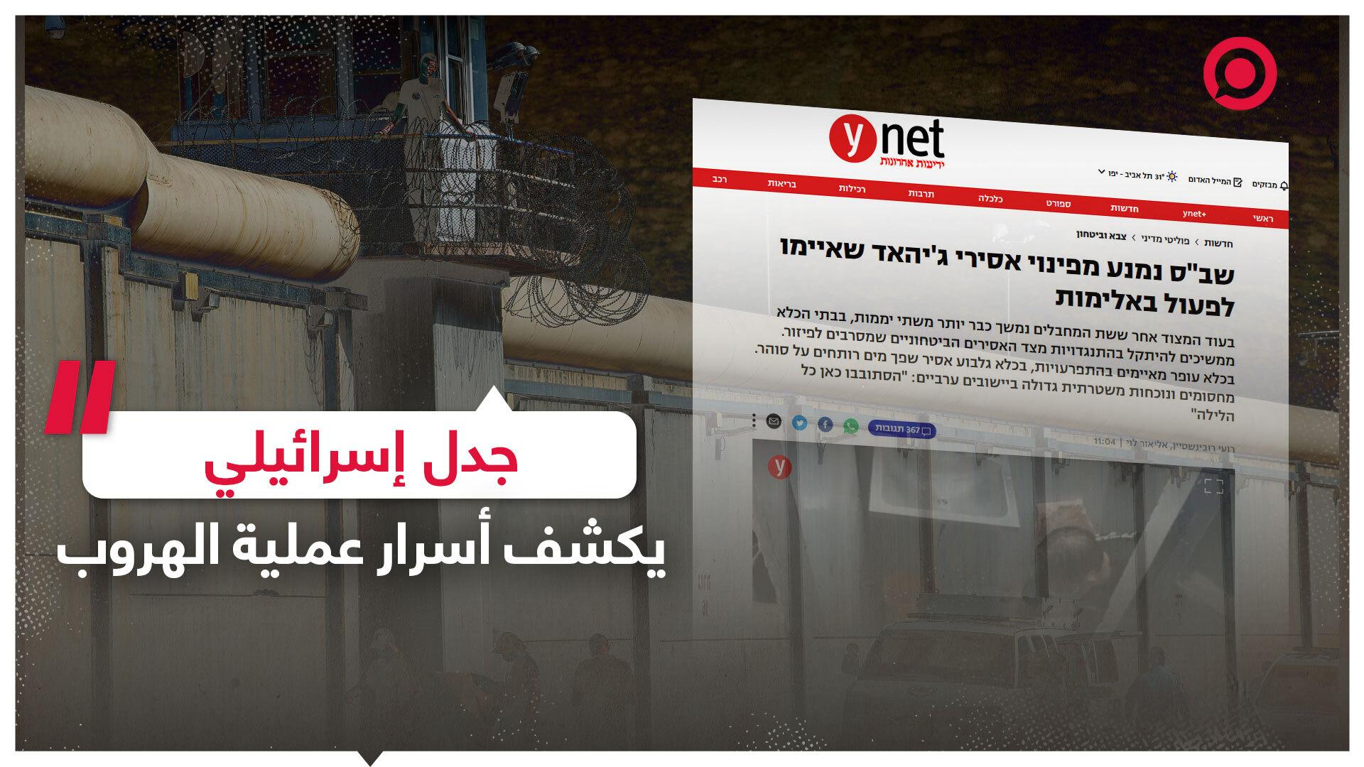 جدل إسرائيلي يكشف أسرار عملية الهروب
