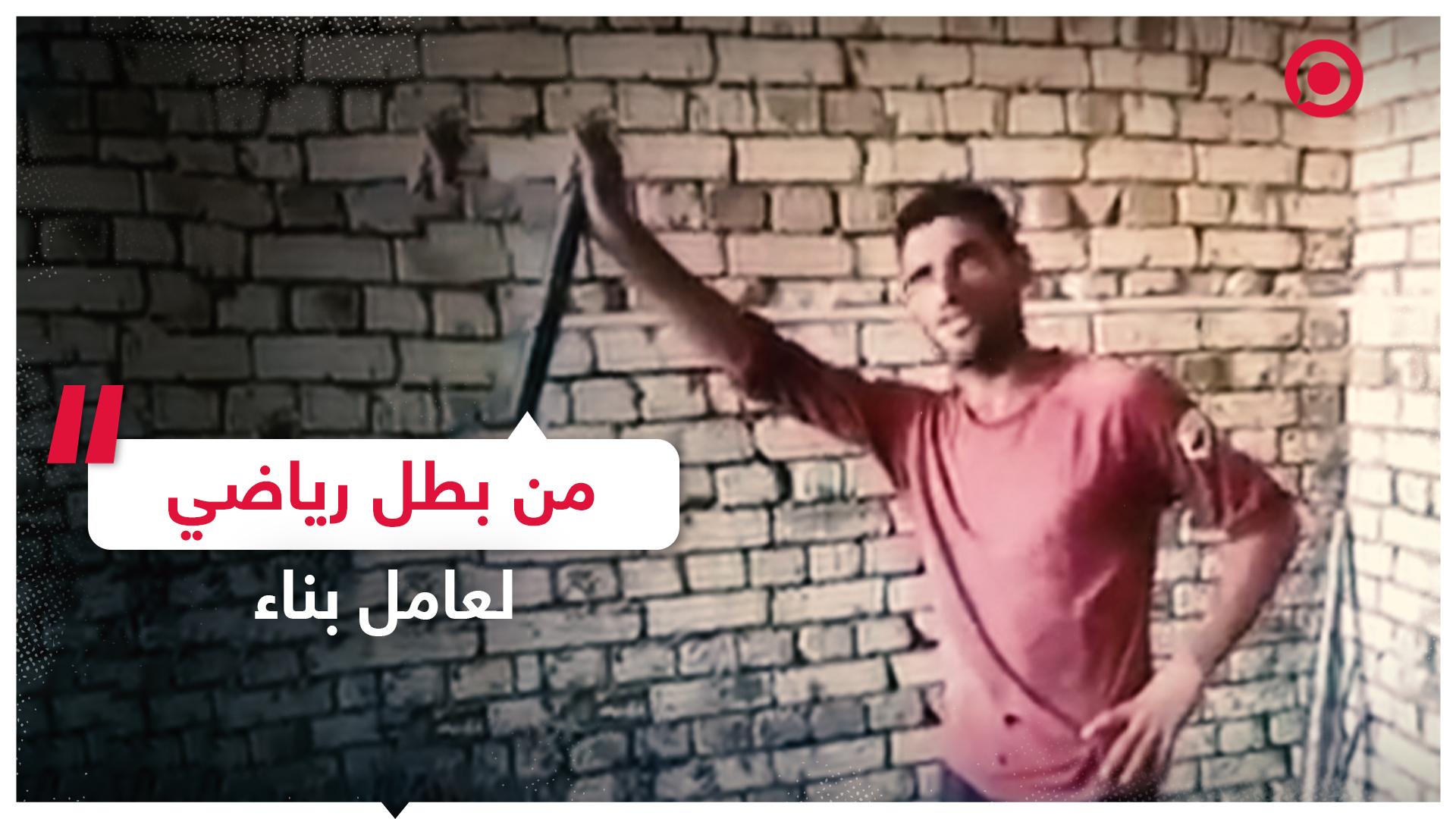 بطل عراقي حقق ألقابا عدة يعمل الآن في البناء