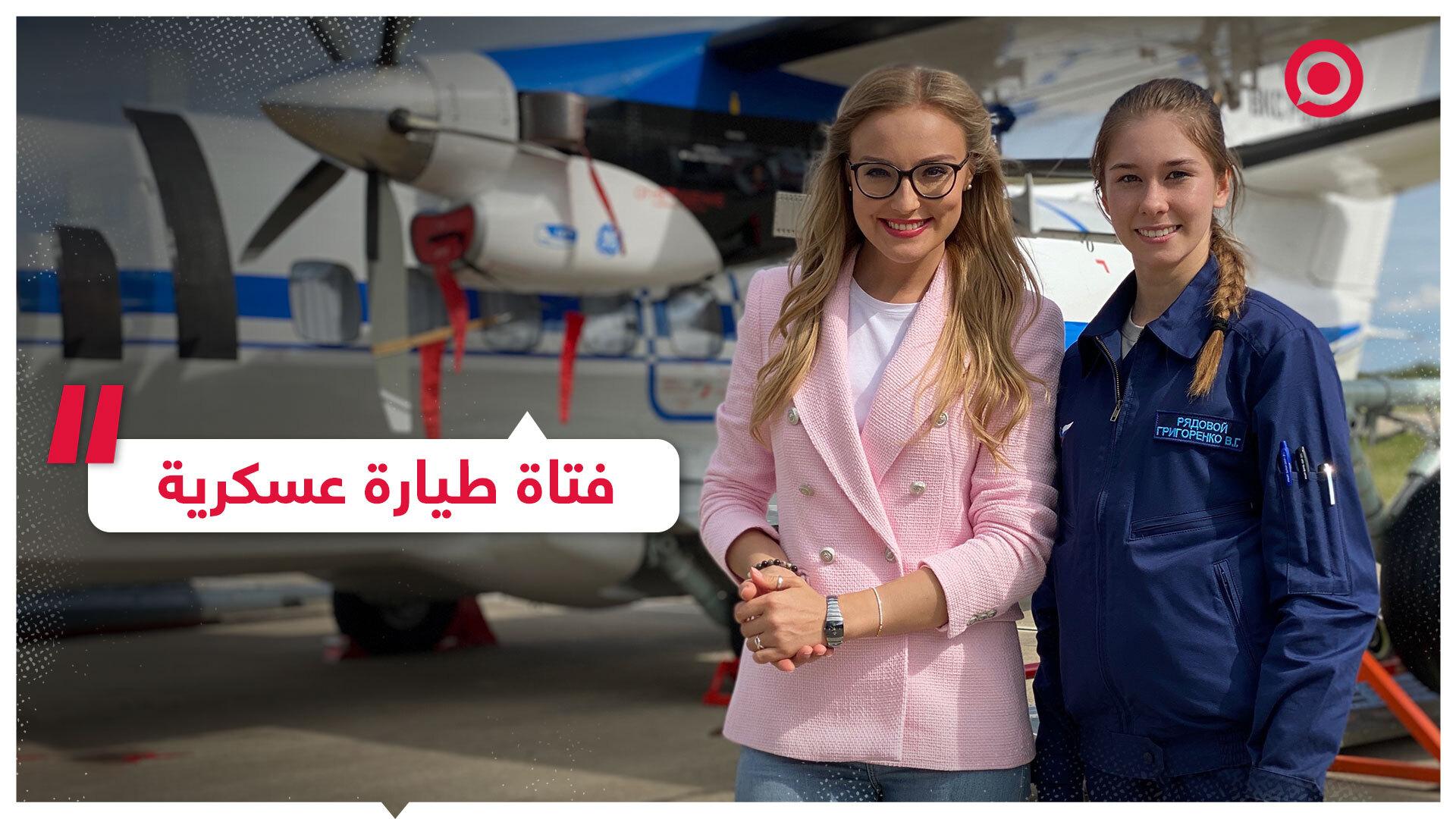 فتاة تقود طائرة عسكرية في روسيا