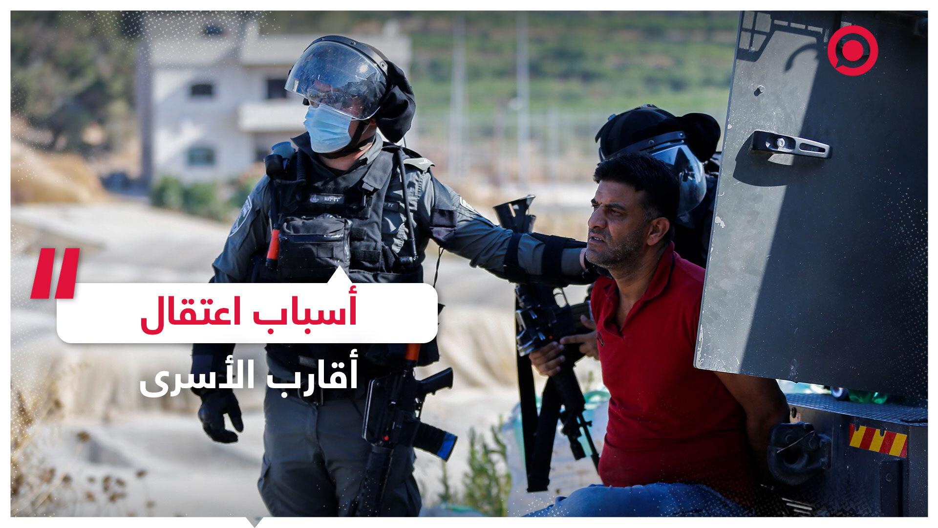 غراب - لماذا تعتقل إسرائيل أقارب الأسرى؟