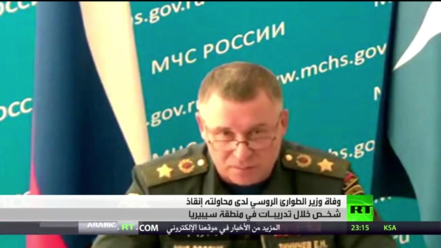 وفاة وزير الطوارئ الروسي إثر حادث مأساوي