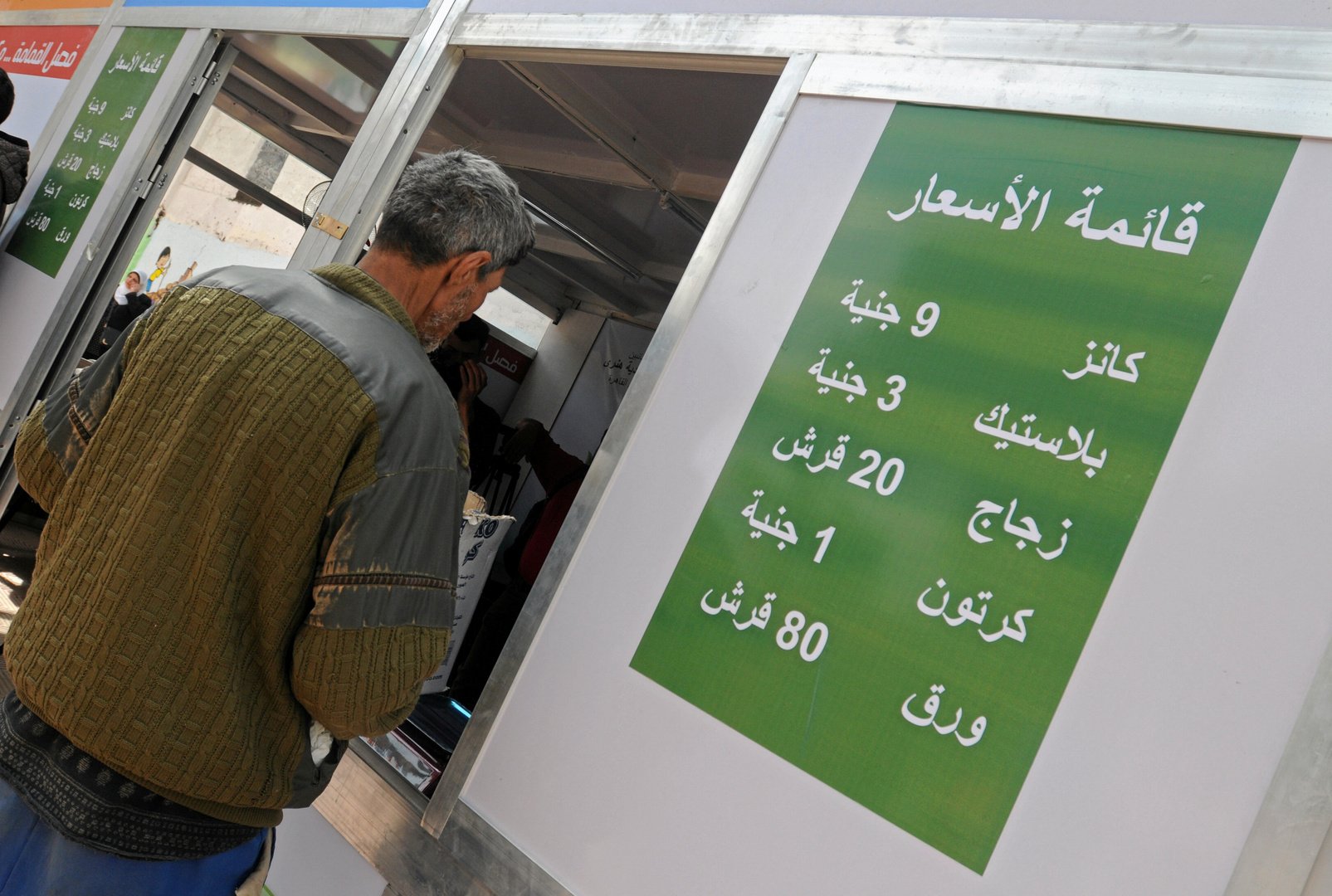 مصر.. بيانات جديدة عن التضخم