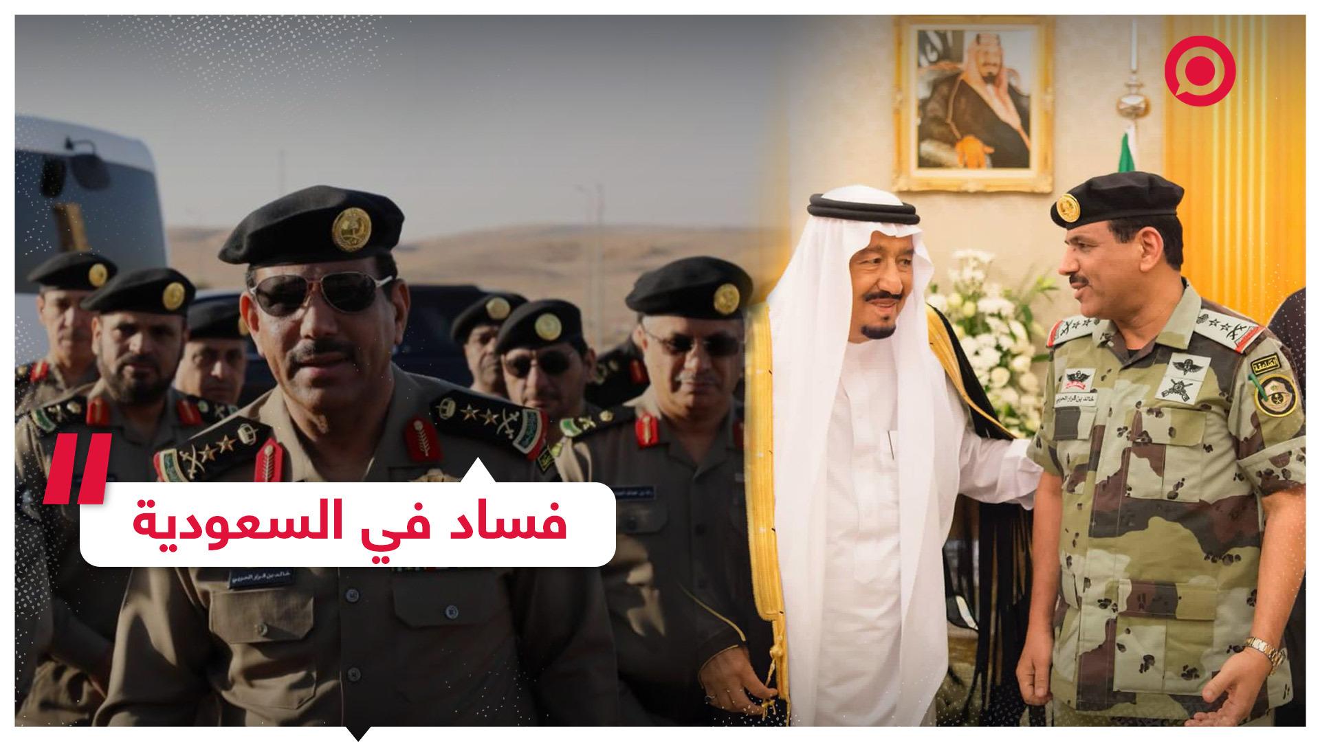 إحالة مدير الأمن العام السعودي للتحقيق