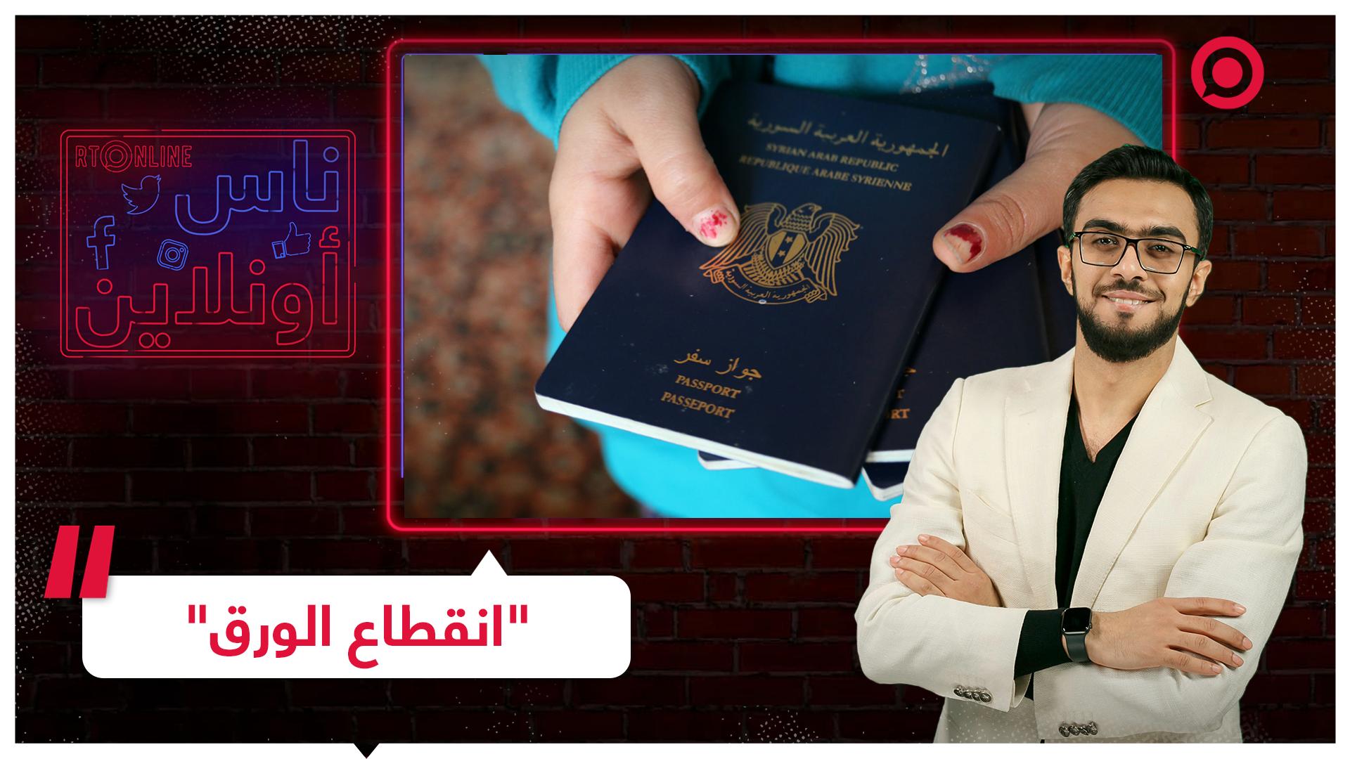 لا ورق لا جوازات سفر.. أزمة جديدة في سوريا ولبنان!