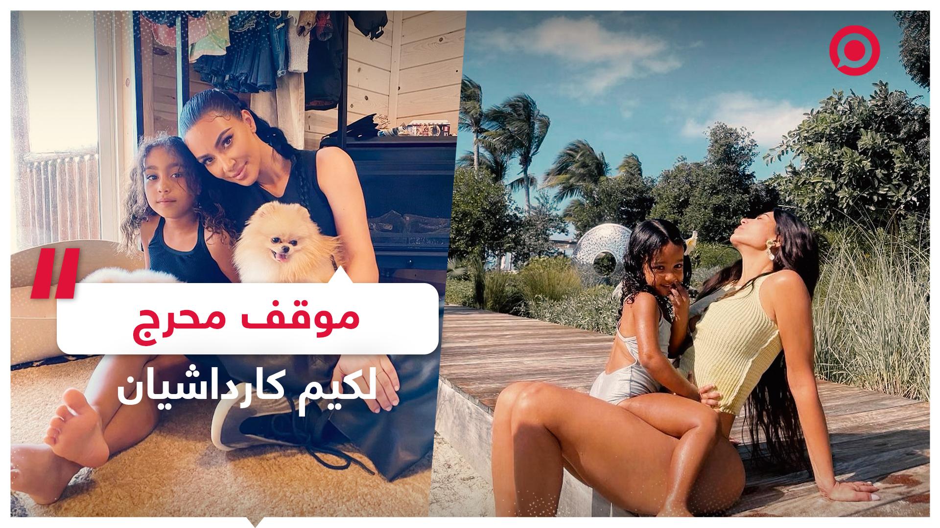 كيم كارداشيان في موقف محرج بسبب ابنتها
