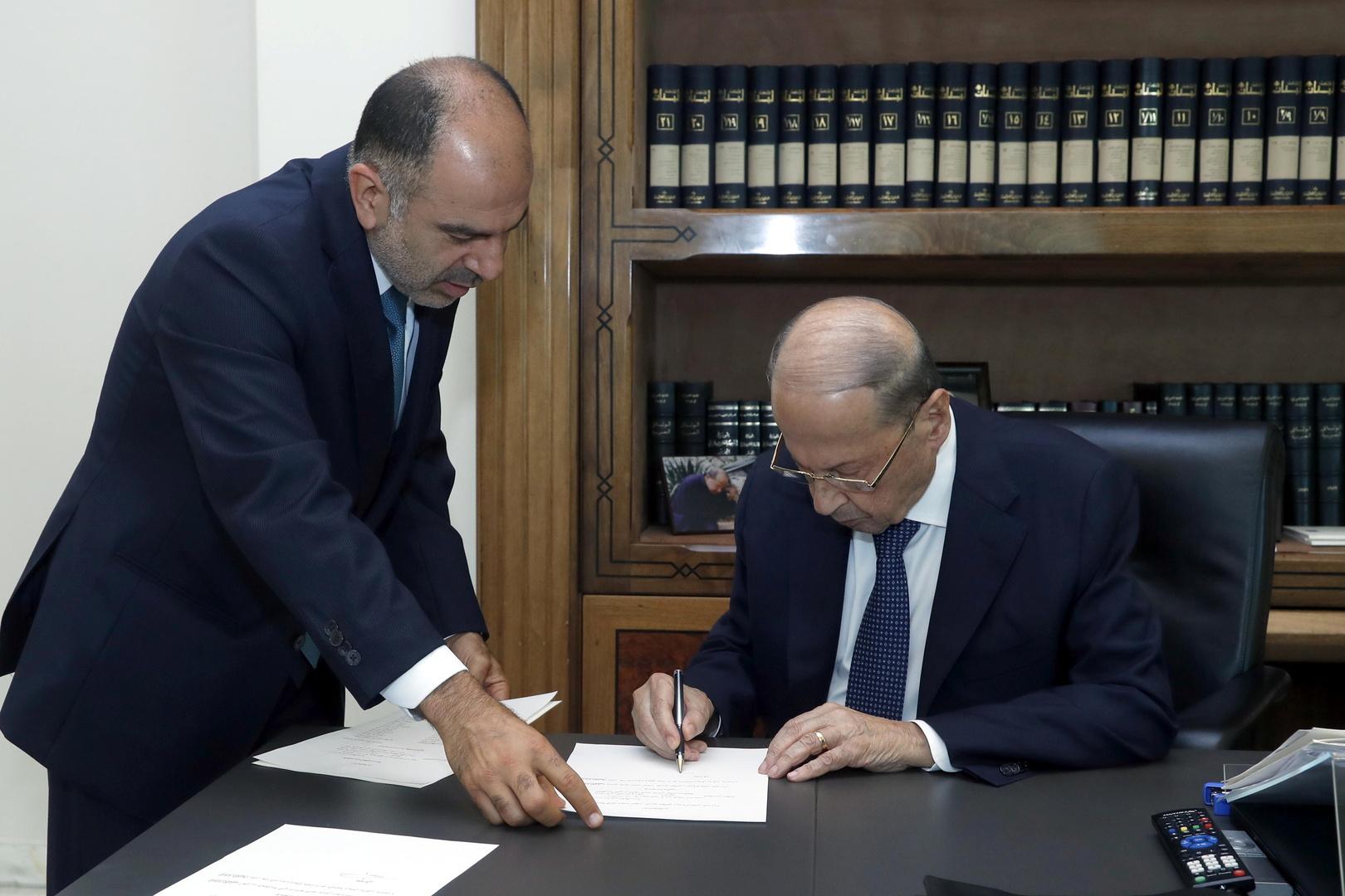 الرئيس اللبناني ميشال عون موقعا على مرسوم تشكيل الحكومة