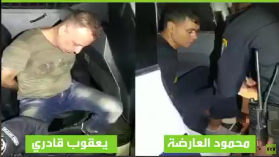 بالفيديو.. لحظة اعتقال اثنين من الأسرى الفلسطينيين الهاربين من سجن جلبوع في الناصرة