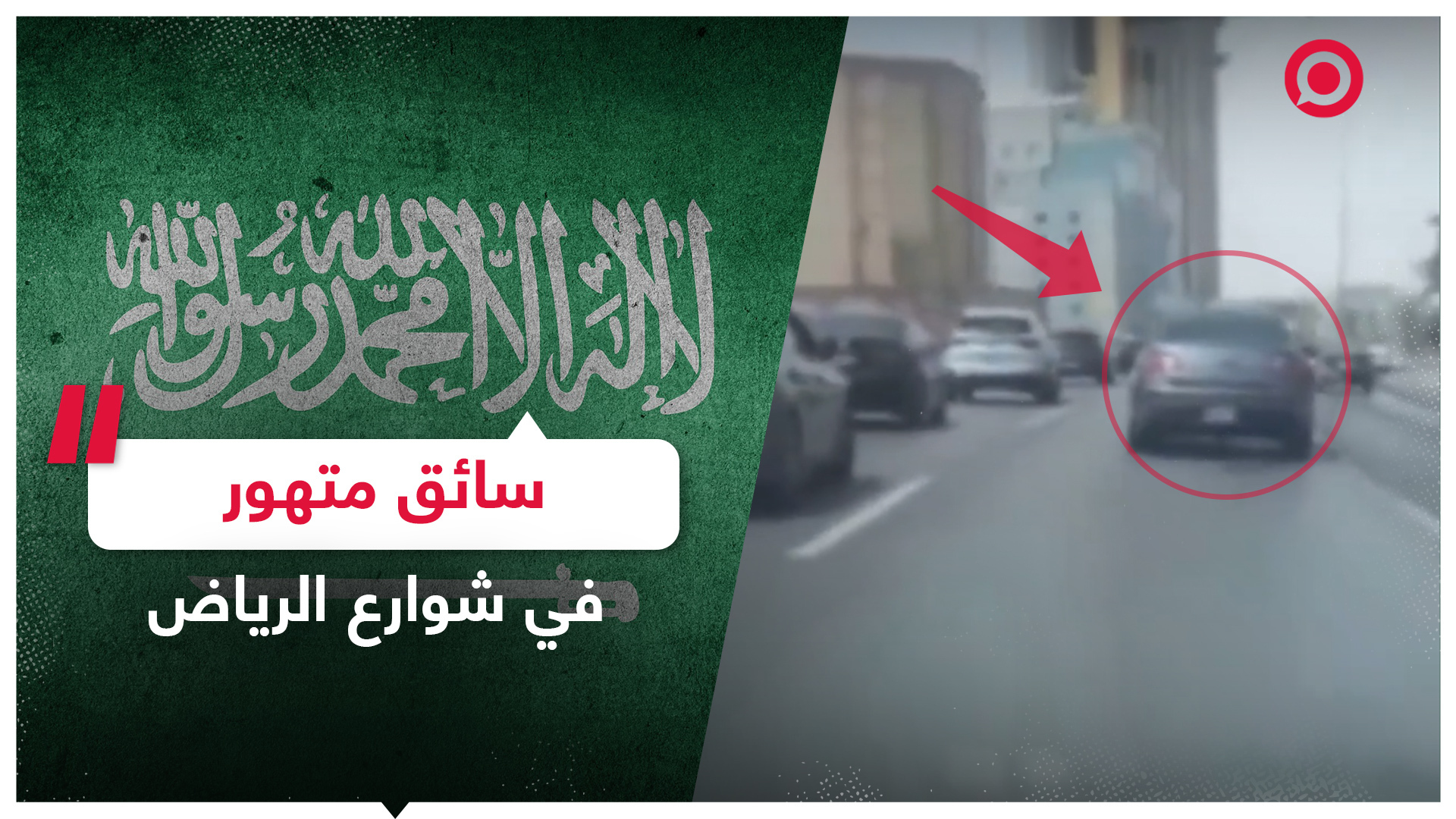 الشرطة السعودية تلقي القبض على سائق متهور