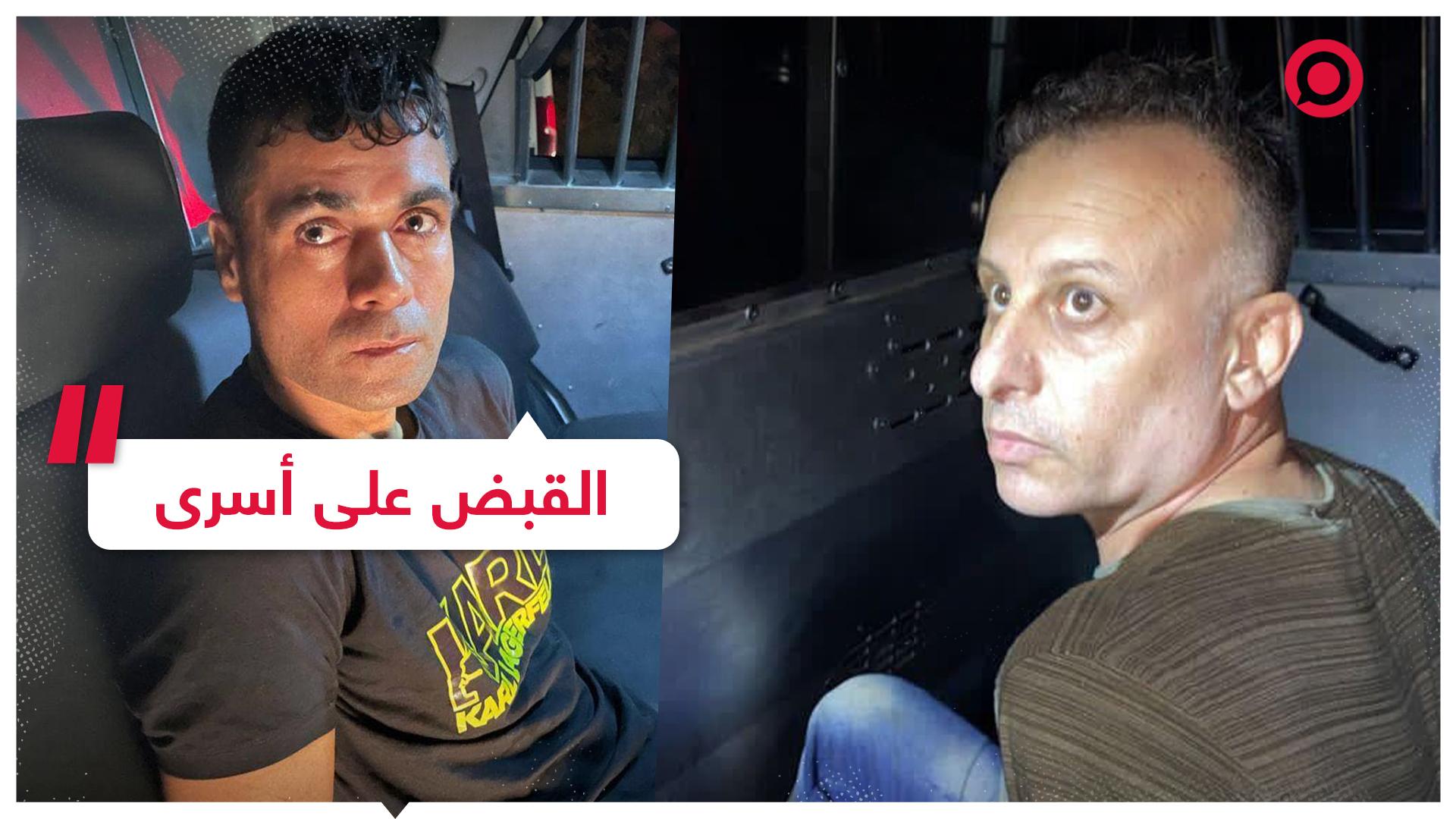 القبض على الأسيرين الفارين من سجن جلبوع