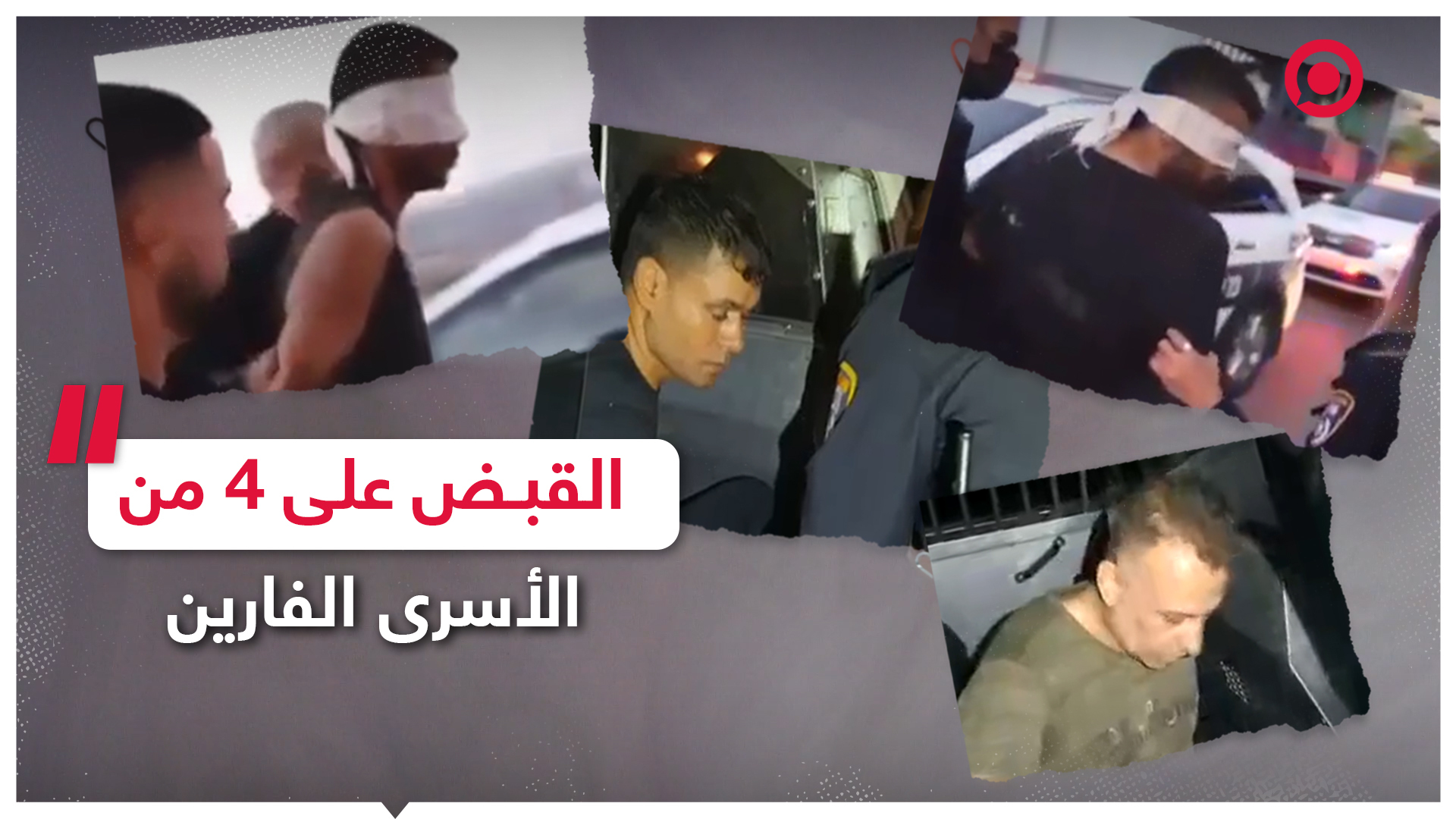لحظات اعتقال 4 من الأسرى الفارين