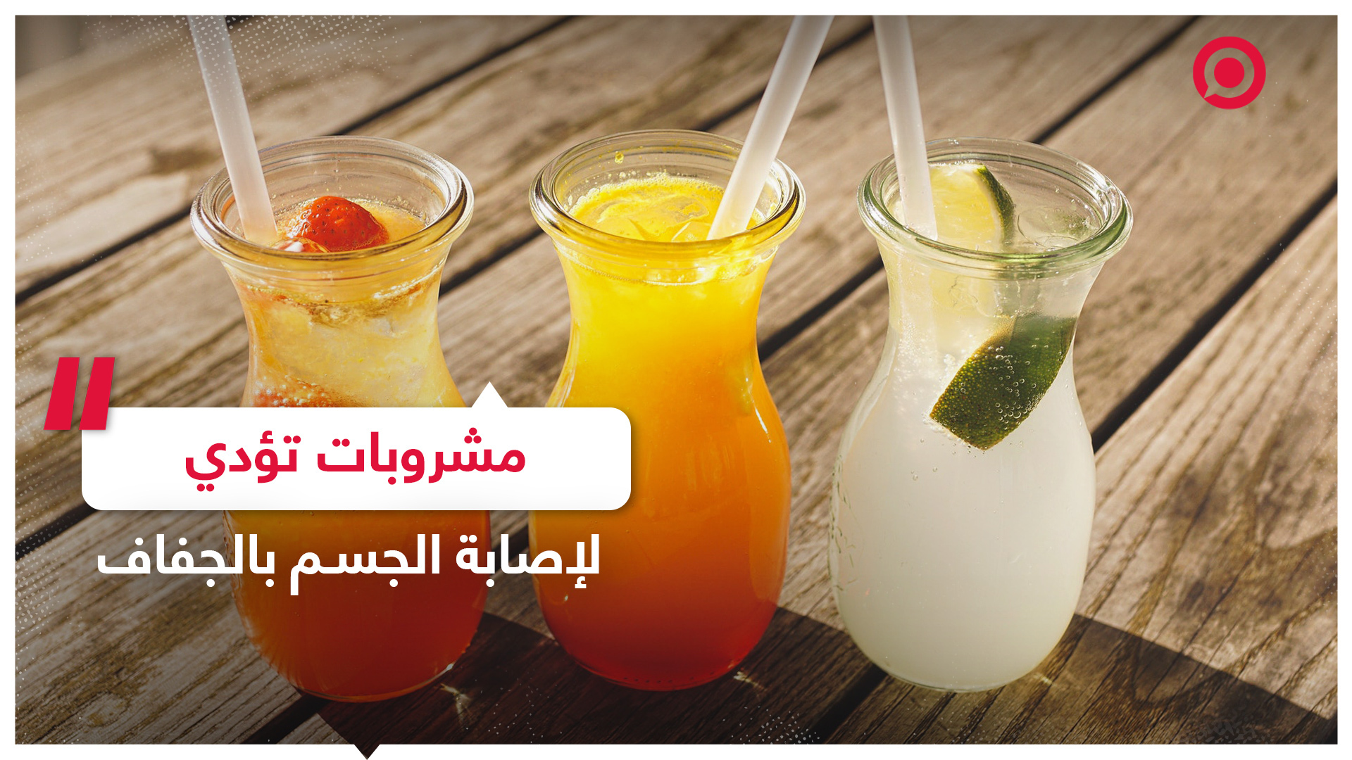 3 مشروبات قد تؤدي لإصابة الجسم بالجفاف