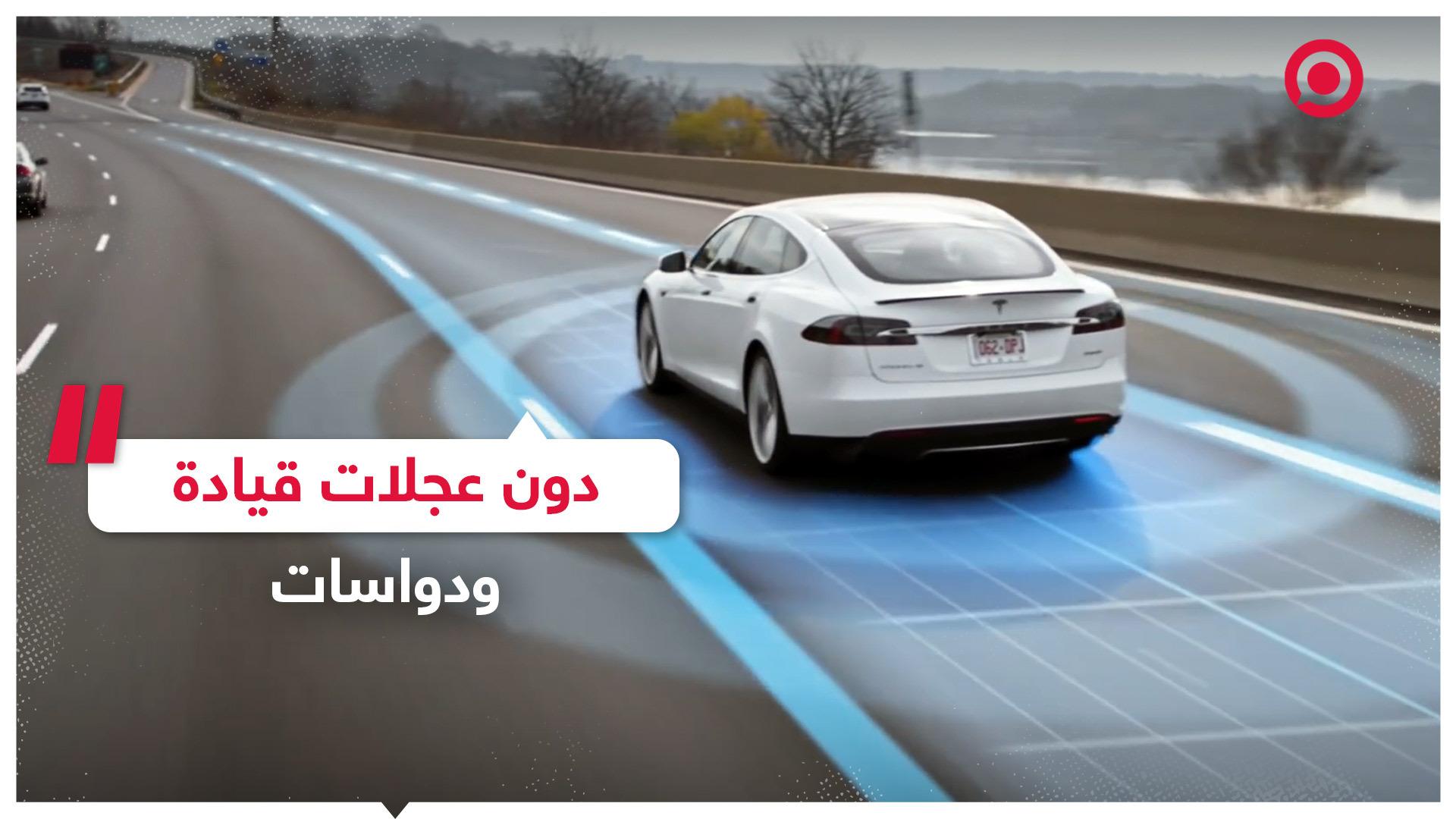 تسلا تسعى لإنتاج سيارة كهربائية دون عجلة قيادة ولا دواسات؟