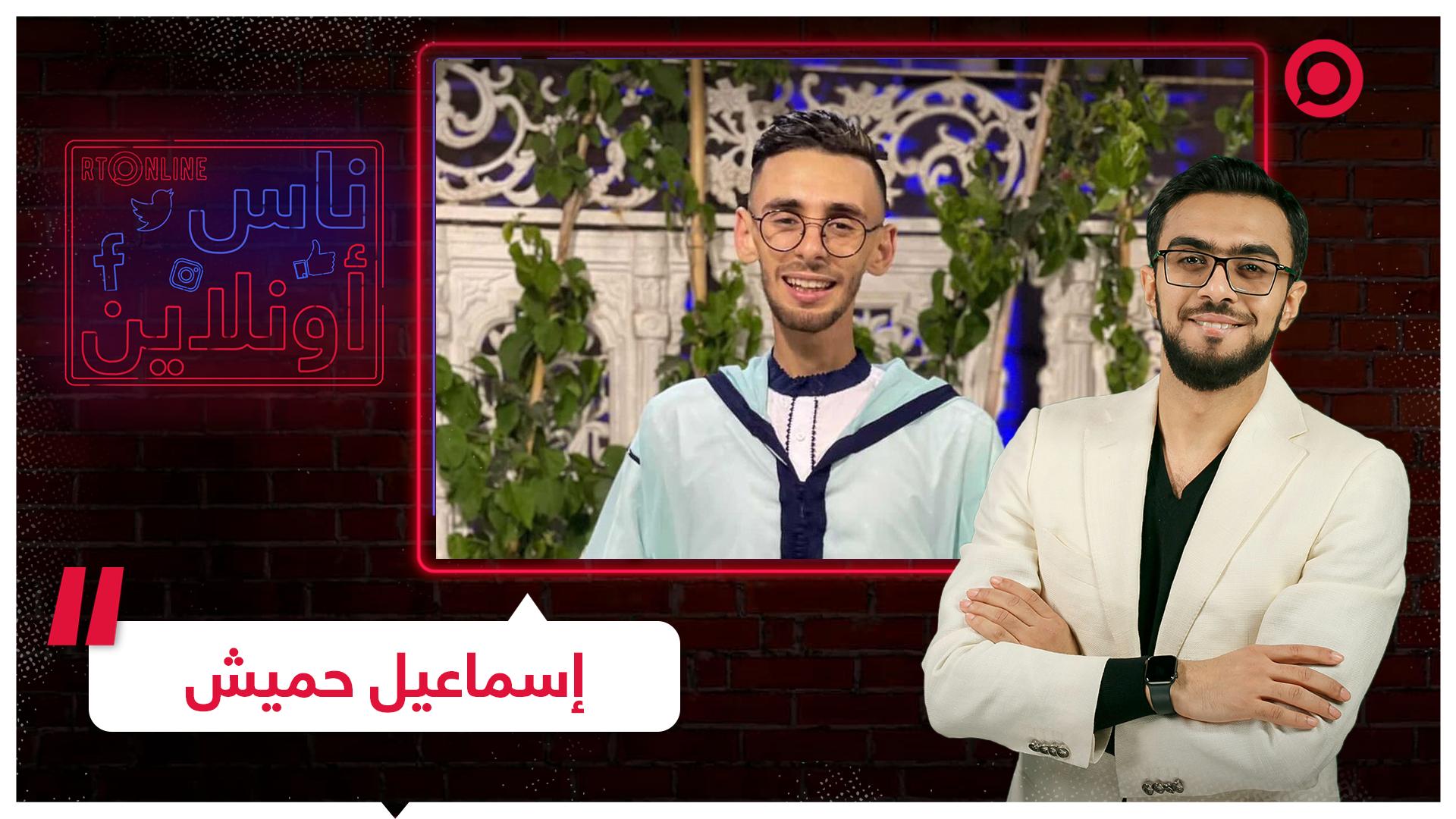 شاب مغربي يشن حربا على السرطان ويتسلح بالأمل