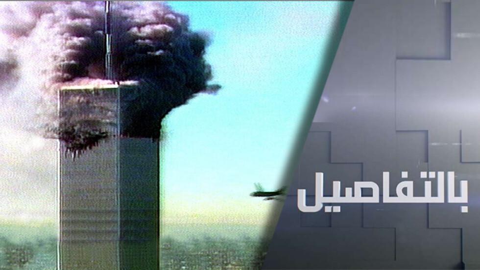 9/11.. هل فشلت واشنطن بحربها على الإرهاب؟