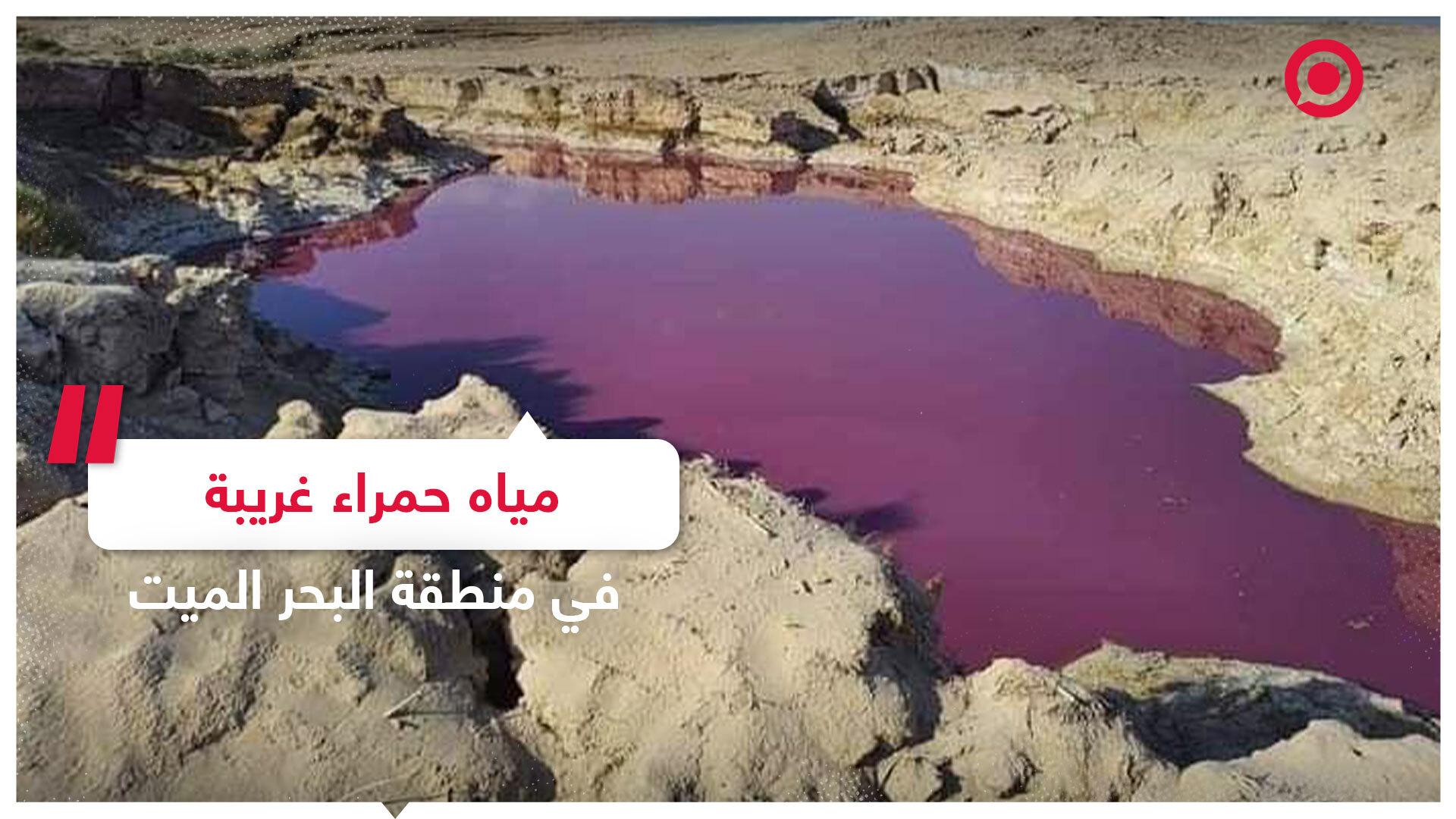 صور غريبة لبركة بمياه حمراء في منطقة البحر الميت