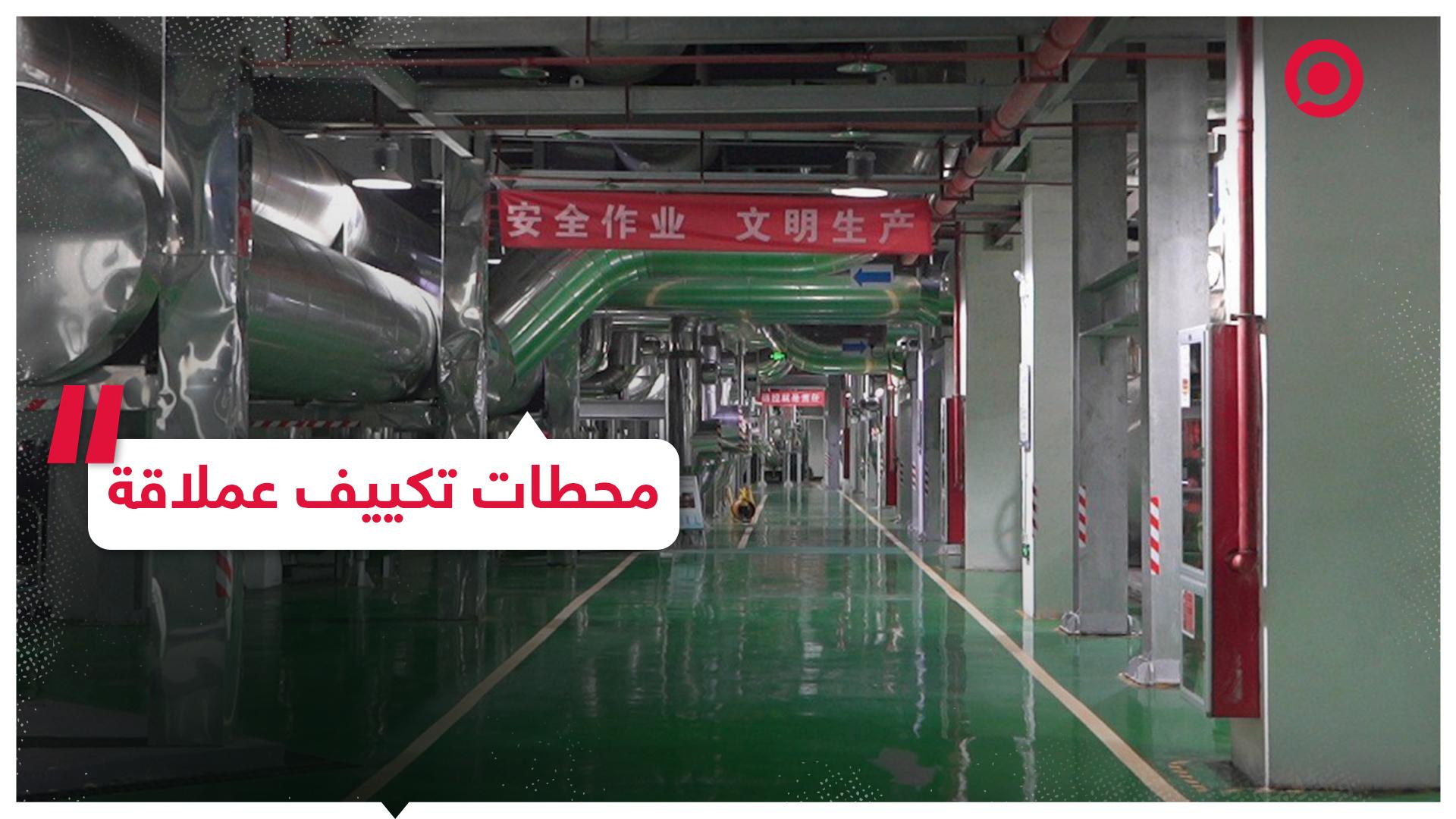 الصين تبني محطات تكييف عملاقة لتبريد أحياء بأكملها