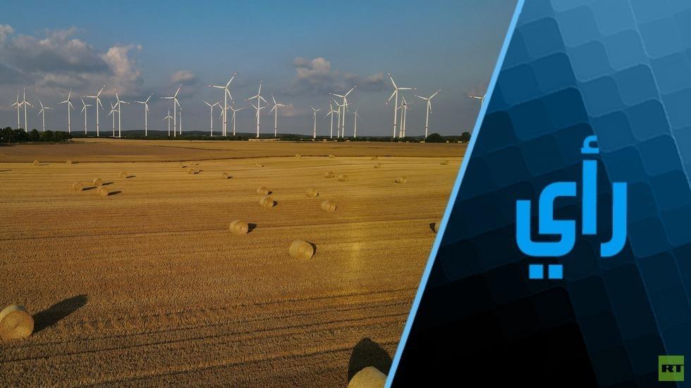 الطاقة الخضراء سوف تسرّع بانهيار الغرب