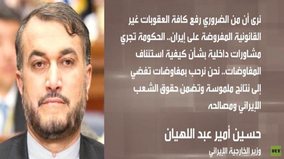 طهران: مفاوضات فيينا يجب أن تضمن حقوقنا