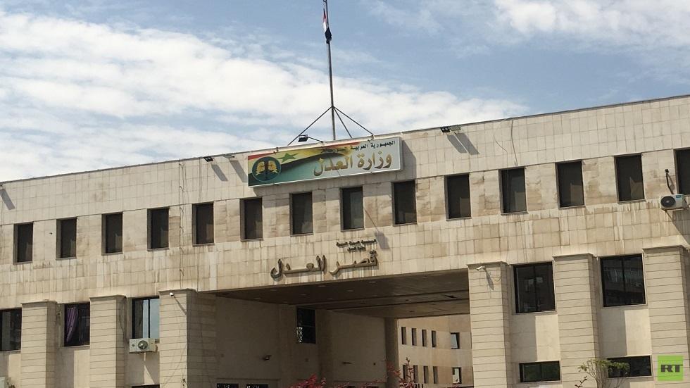 وزارة العدل السورية تشترط