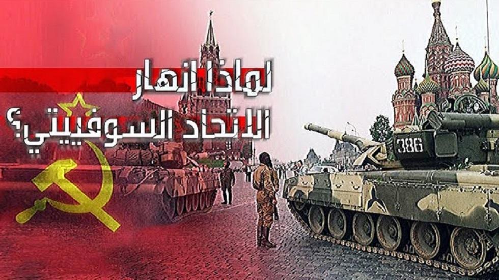 لماذا انهار الاتحاد السوفييتي؟