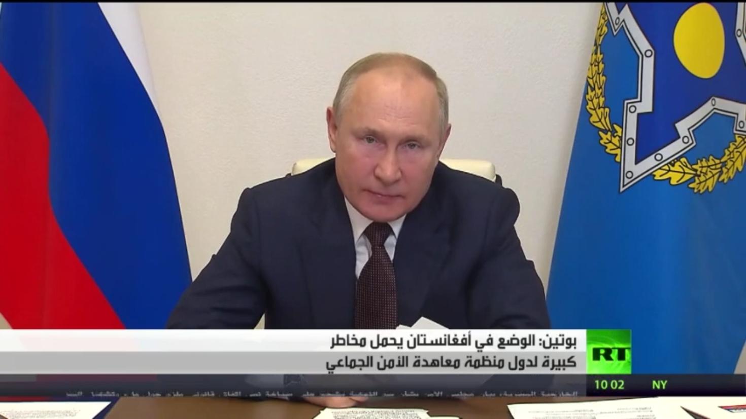 بوتين: الوضع في أفغانستان يحمل مخاطر كبيرة