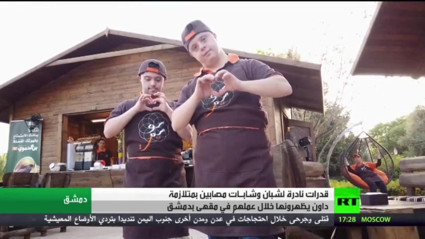 مقهى في دمشق.. متلازمة داون لا تمنع التميّز
