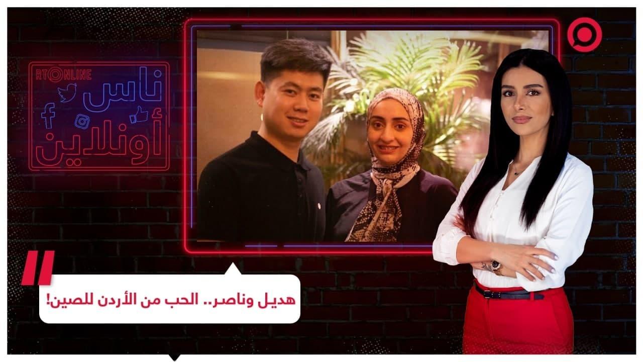 #الصين #الأردن #عائلة_وانغ