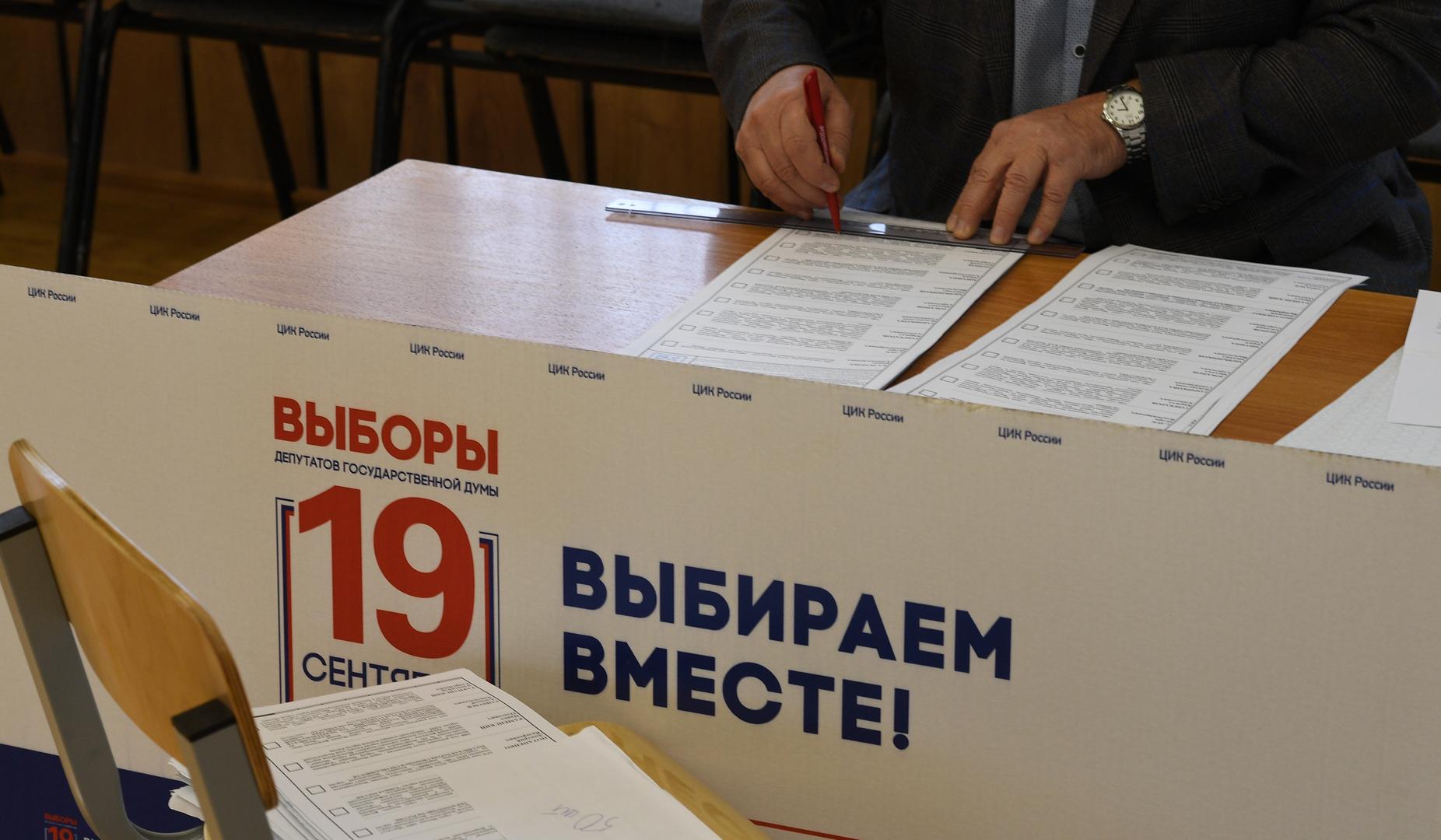 انطلاق التصويت في انتخابات مجلس الدوما الروسي