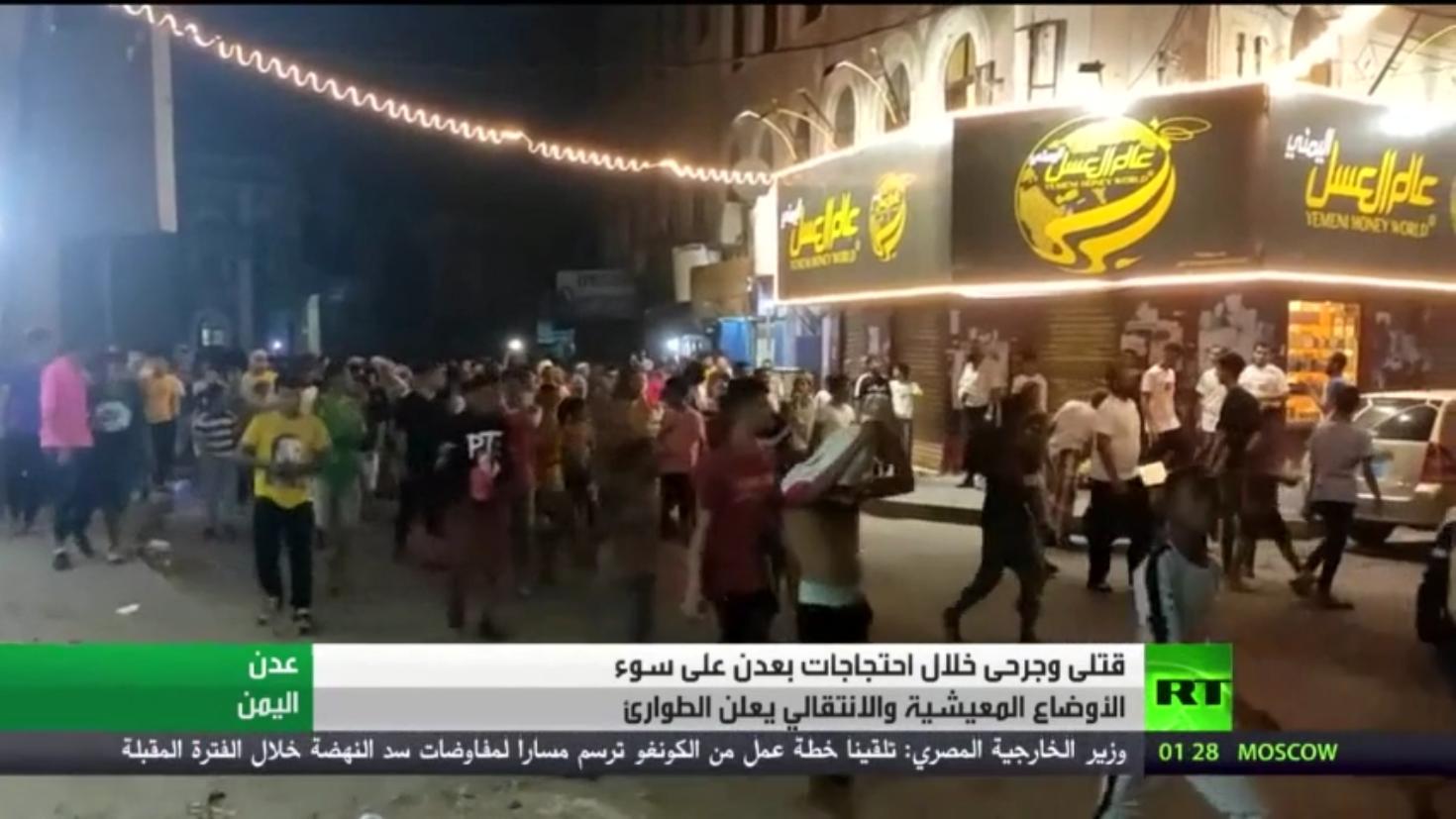 اليمن.. قتلى وجرحى خلال احتجاجات في عدن