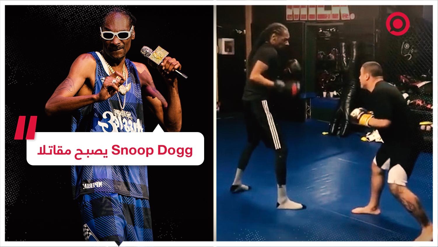 الرابر Snoop Dogg يصبح مقاتلا