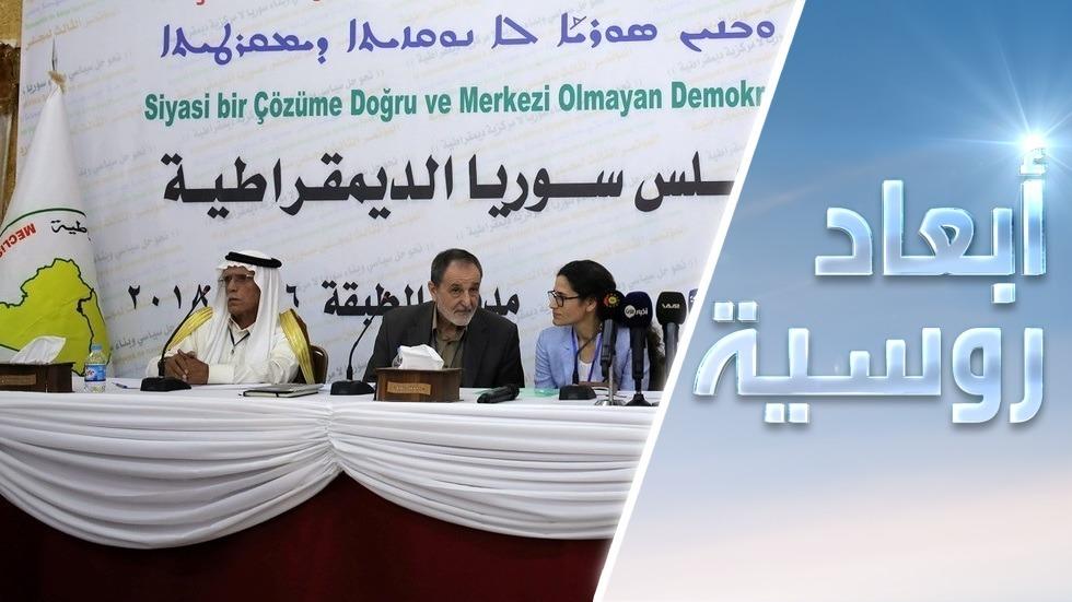 أكراد سوريا: مستعدون لتدوير الزوايا مع دمشق