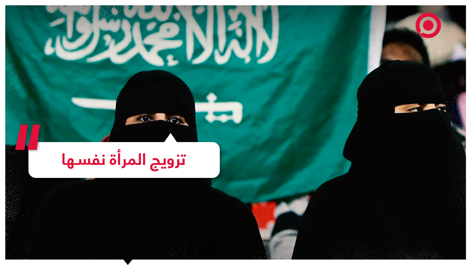 #السعودية #زواج #امرأة