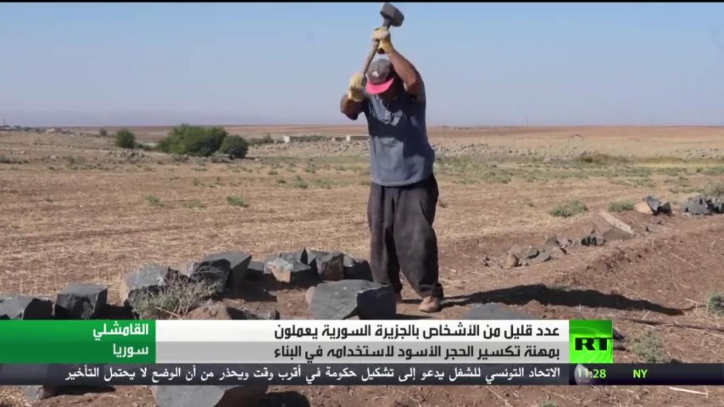 الحجارة السوداء..مهنة باقية بالجزيرة السورية