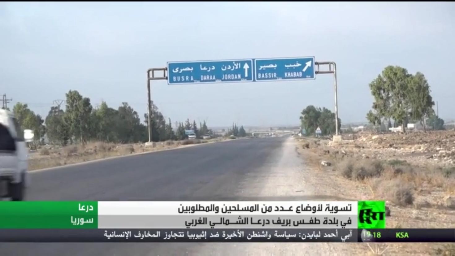 سانا: بدء عملية تسوية أوضاع مسلحين بريف درعا
