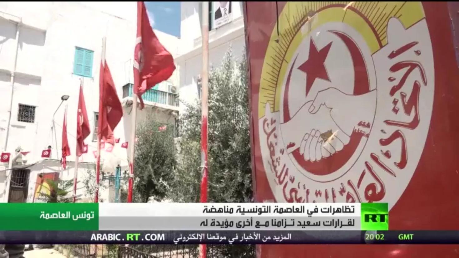 تونس.. تظاهرات مناهضة وأخرى مؤيدة لسعيد