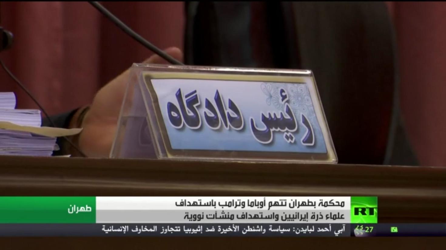 محكمة إيرانية تتهم أوباما وترامب بالقتل
