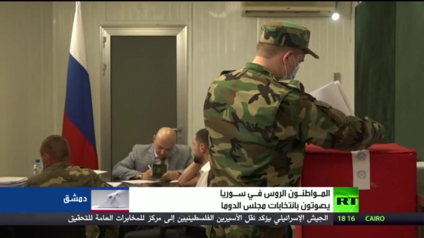 الروس في دمشق يقترعون بانتخابات الدوما