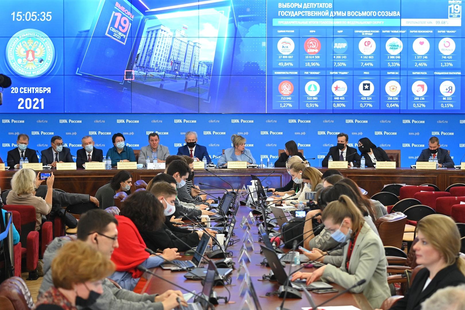جلسة للجنة المركزية للانتخابات في روسيا حول نتائج انتخابات مجلس الدوما.