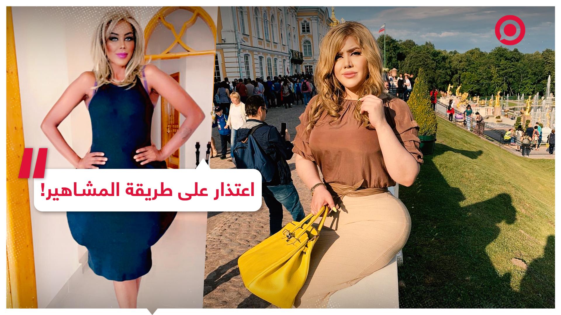 فينيسيا الكويتية تعتذر عن التنمر!