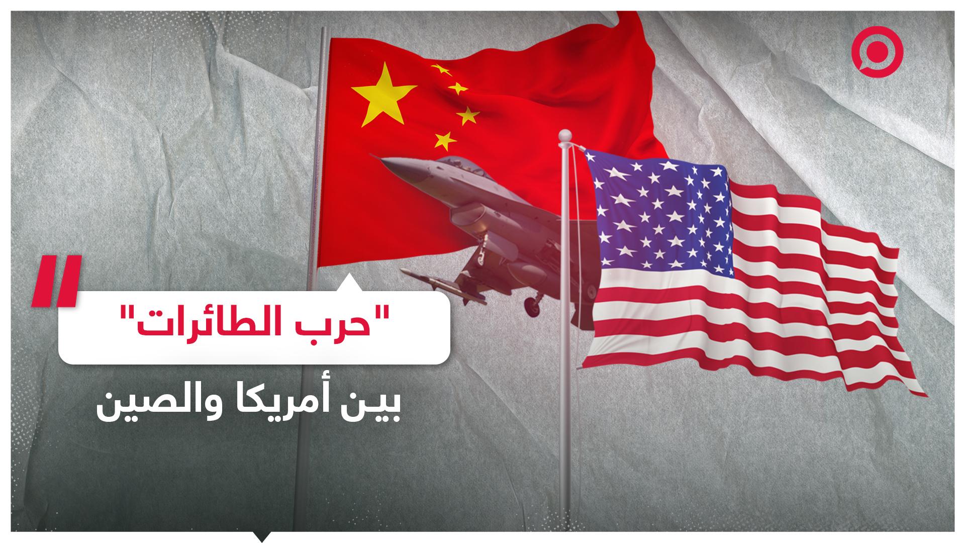 في حال اندلاع حرب بين أمريكا والصين.. من الذي سيتفوق؟