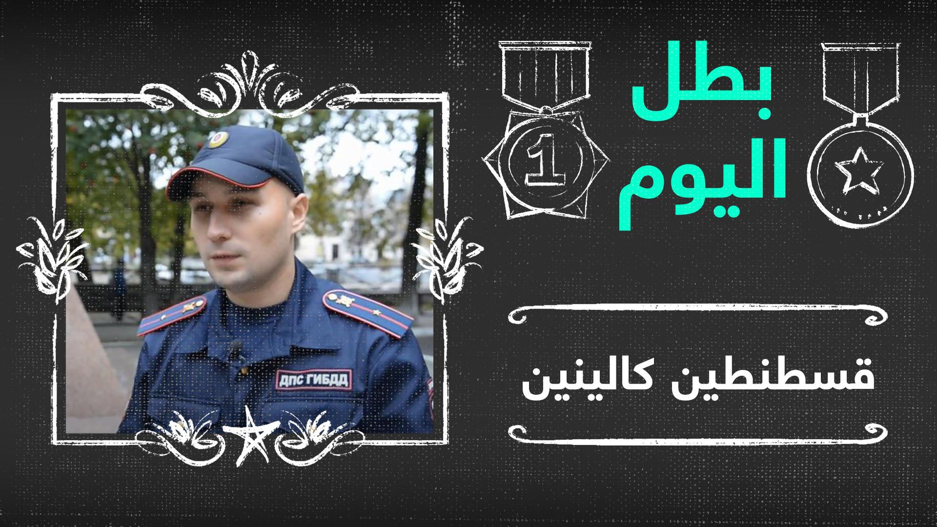 #الشرطي_البطل