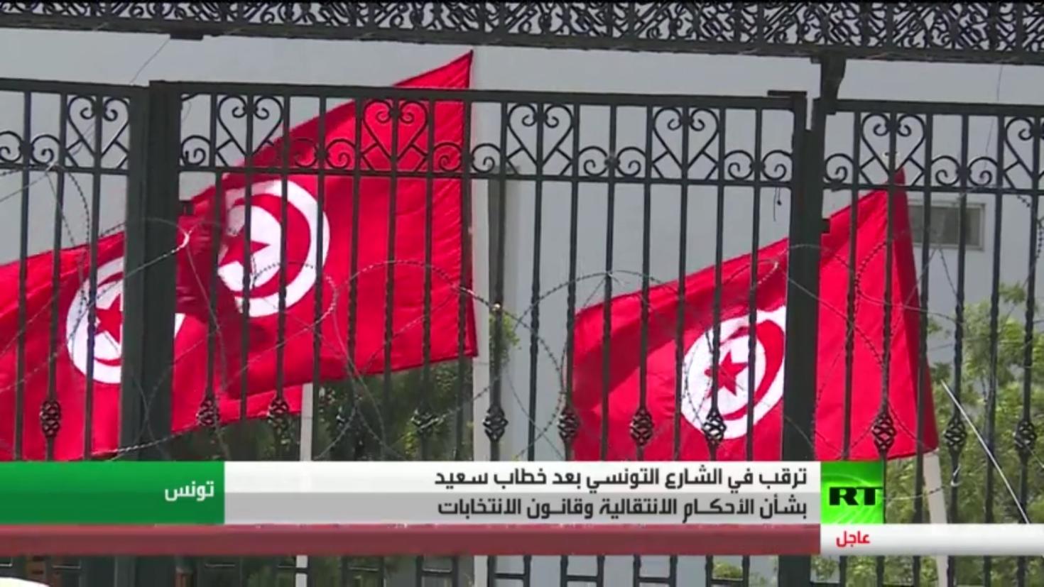 حالة من الترقب تسود الشارع التونسي