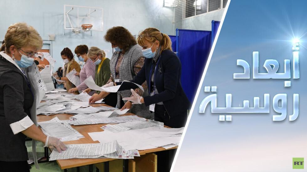 انتخابات مجلس الدوما: قراءة ما بعد الفرز
