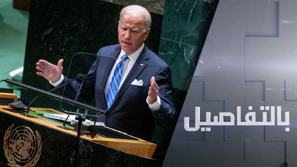 أزمة الغواصات وأفغانستان.. أين تعهدات واشنطن لحلفائها؟